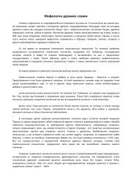 Контрольная работа по дисциплине Отечественная история ПОЛЯКОВ  Мифология древних славян