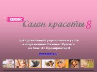 Отчет по практике менеджмент в салоне красоты отчет по практике менеджмент в салоне красоты