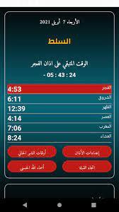مواقيت الصلاة الأردن für Android - APK herunterladen