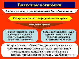 Презентация на тему Тема Валютный рынок и валютные операции  9 Валютные котировки Валютные операции