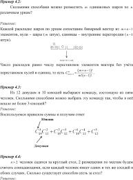 Комбинаторика Нетрудно видеть что при n m число pdf элементов вектора без учёта 1 перестановок нулей и единиц то есть