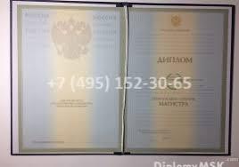 Купить диплом МГЮА Московской государственной юридической  Диплом о высшем образовании 2004 2009 года