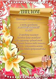 Дипломы на юбилей Диплом на юбилей женщине 50 лет
