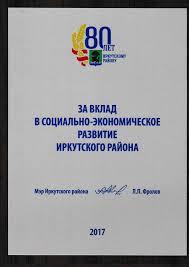 Дипломы и благодарности За вклад в социально экономическое развитие Иркутского района