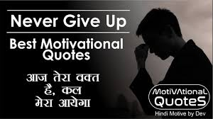 Top Motivational Quotes In Hindi By Hindi Motive Latest Lyrics