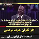Image result for قانون آفرینش عباس منش آپارات