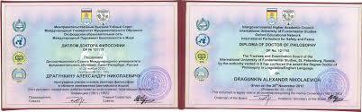 Биография Александр Николаевич Драгункин дипломная работа