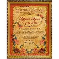 Наградная продукция почетный диплом Лучшая мама на свете  Почетный диплом 13