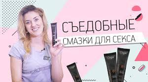 <b>Съедобные</b> смазки для секса 18+ - YouTube