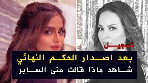 شاهد ماذا قالت منى السابر لـ حلا الترك بعد النطق بالحكم النهائي - YouTube