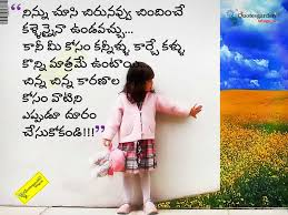 Telugulove Heart Touching Quotes Images Telugu Love Best Quotes In