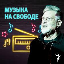 Музыка на Свободе