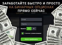 Константин беседин 100$ в день на бинарных опционах