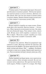 Контрольные работы по русскому языку класс УМК Гармония  Диктанты для 3 класса по русскому языку по гармонии