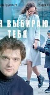 Ya vybirayu tebya (TV Mini-Series 2017) - Full Cast & Crew - IMDb