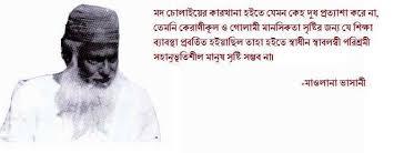 মজলুম জননেতা মাওলানা ভাসানী - Home | Facebook