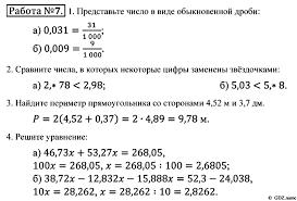 Домашние контрольные работы Задача Математика класс Зубарева  Ответ на Домашние контрольные работы Задача 7