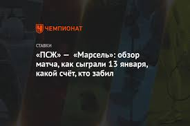 ПСЖ» — «Марсель»: обзор матча, как сыграли 13 января, какой счёт, кто забил  - Чемпионат