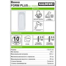 <b>Ванна Kaldewei</b> Form Plus сталь 170х70 см в Москве – купить по ...