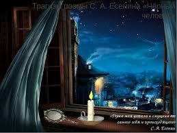 Презентация к уроку по творчеству С А Есенина Трагизм поэмы  Трагизм поэмы С А Есенина Чёрный человек Душа моя устала и
