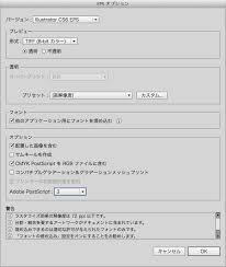 配置画像indesignquark 配置されるillustratorデータの保存形式