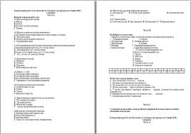 работа по биологии для класса Контрольная работа по биологии для 8 класса