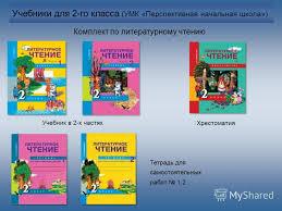 Презентация на тему Издательство Академкнига Учебник является  11 Учебники