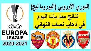 الدوري الاوروبي 2021 - نتائج مباريات اليوم في ذهاب نصف النهائي و هزيمة  ارسنال وفوز مان يونايتد بستة - YouTube