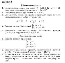 Контрольная работа по теме Системы уравнений класс  Контрольная работа по теме Системы уравнений 8 класс