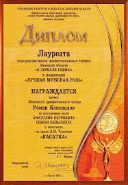 Награды Липецкий драматический театр Диплом Лауреата конкурса