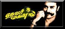 Devar Magan Tamil Movie Songs Download : Music By Ilaiyaraaja - Listen to High Quality mp3 Devar Magan ... - Thevar-Magan