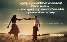 Love Quotes In Malayalam Lyrics Hover Me Unique Malayalam Love Quotes