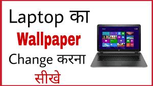 Laptop ka wallpaper kaise badle