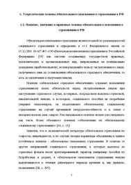 Обязательное пенсионное страхование в РФ Дипломная Дипломная Обязательное пенсионное страхование в РФ 5