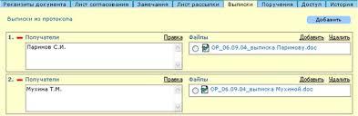 Руководство пользователя pdf карточка поручения с уже заполненными как у образца полями Контрольная дата начальная Текст поручения