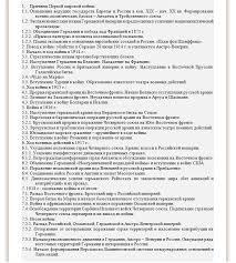 Методы конспектирования как составить конспект по истории Блог  Оболочка план конспекта по теме Первая мировая война 1914 1918 Текстуальный конспект