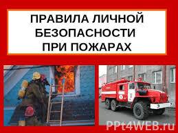 Презентация на тему Правила личной безопасности при пожарах  Правила личной безопасности при пожарах