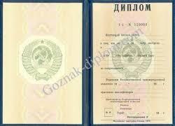 Купить диплом инженера на оригинальном бланке goznak diplom Специалист СССР