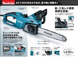 makita chainsaw. product information makita chainsaw