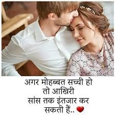romantic shayari for him in hindi