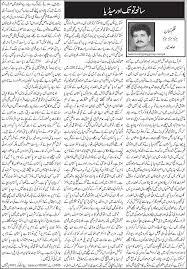 hamid mir column terrorism in pakistan media role gif    role of media in   essay css