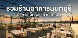 15 ร้านอาหารนนทบุรี บรรยากาศดี ต้องกินให้ครบในปี 2021! - Wongnai