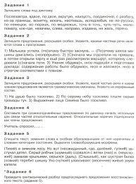 Планирование Русский язык класс hello html e4ad46d png