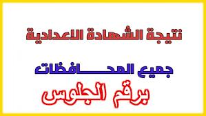 بالاسم ورقم الجلوس .. الاستعلام عن نتيجة الشهادة الاعدادية بجميع المحافظات  للسنه الدراسيه 2021