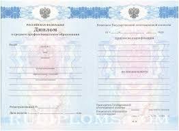 Купить рабочий диплом цена Услуга Москва Купить рабочий диплом цена