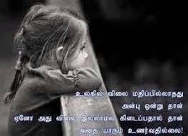 tamil love feeling quates es search es hd wallpapers