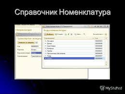 Презентация на тему Разработка автоматизированной системы учета  11 Справочник Номенклатура 11