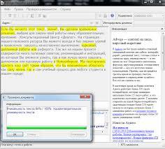 Услуги для студентов в Новосибирске  Проверить дипломную курсовую реферат на плагиат