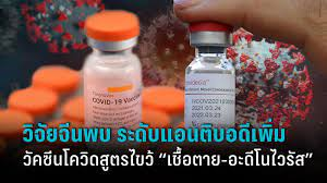 """ผลศึกษาวัคซีนโควิด-19 สูตรไขว้ """"เชื้อตาย-อะดีโนไวรัส"""" จากจีน : PPTVHD36"""