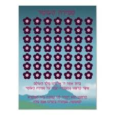 Sefirat Haomer Chart Sefirat Haomer Chart Chart Hebrew School Projects To Try
